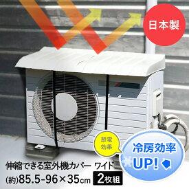 エアコン室外機カバー ワイド 2個セット | おしゃれ プラスチック エアコン 屋外 室外機カバー ガード 室外機 日よけ 日本製 省エネ 白 ホワイト カバー エアコンカバー 日除け 雨除け 雨よけ ひよけ ホコリ 雨よけカバー 雪 雪よけ 冬物 防寒 寒さ対策 防寒グッズ