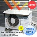エアコン室外機カバー ワイド | 寒さ対策 おしゃれ 防寒 家庭用 屋外 プラスチック エアコン 室外機カバー 防寒グッズ…