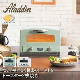 【トースター アラジン オーブン 2枚 パン おしゃれ コンパクト レトロ オーブントースター】『遠赤 グラファイト ヒーター 使用 アラジン グラファイト トースター』 北欧 aladdin (B806)|アラジントースター 小型 グラファイトトースター アラジングラファイト