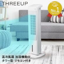 スリムタワー温冷風扇tsk|スリムデザインオールシーズン加湿送風リモコン扇風機暖房機器コンパクトひとり暮らし温風機冷風機