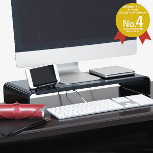 PCラック 54cm | 収納 ラック 便利グッズ パソコンラック 卓上 パソコン モニター台 オフィス デスク モニタースタンド 台 パソコン台 机上台 ノートパソコン 机上ラック モニターラック pc モ