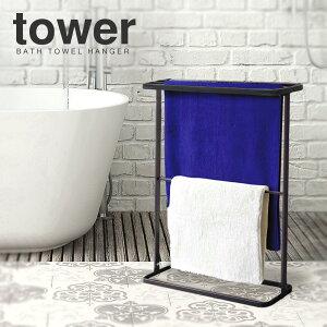 バスタオルハンガー Tower | 物干しハンガー 洗濯物干し 物干し 部屋干し タオル干し バスタオル掛け 薄型 省スペース スリム 洗面所 タワー 洗濯干し グッズ 室内物干し 室内干し コンパクト