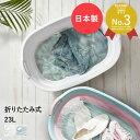 ソフトタブ ワイド tsk | 折りたたみ ペット 洗濯物 折り畳み たらい 湯おけ フットバス 足湯 つけ洗い 洗い物 バスタ…