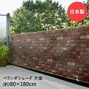 ベランダ シェード 180cm×80cm | 目隠し バルコニー リフォーム インテリアシート 木目 レンガ リノベーションシート…