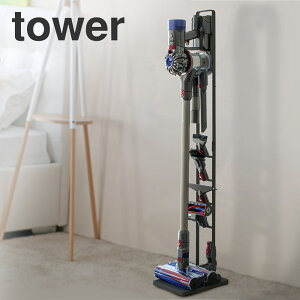 コードレスクリーナースタンド tower タワー | 収納 スタンド ダイソン クリーナースタンド 立て クリーナー 掃除機 コードレス 掃除用品 スティッククリーナースタンド 掃除用具 コードレス