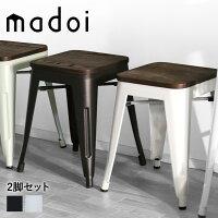 ヴィンテージデザインスツール天然木×スチールmadoi(まどい)ホワイトブラックミストグリーン2脚セット_サムネイル