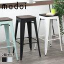 ヴィンテージ デザイン カウンターチェア 天然木×スチール madoi(まどい) ホワイト ブラック ミストグリーン 2脚セッ…