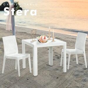 ステラテーブル・チェア 3点セット | 屋外 ベランダ ガーデンチェア 庭 ガーデン テーブル セット テーブルセット チェアー アウトドア 椅子 テラス ガーデンテーブル イス おしゃれ ガーデ