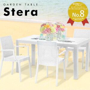 ステラテーブル ・ チェア 肘付き 5点セット | ベランダ ガーデンチェア 庭 ガーデン テーブル テーブルセット アウトドア 椅子 屋外 イス おしゃれ ガーデンセット ガーデンテーブルセット