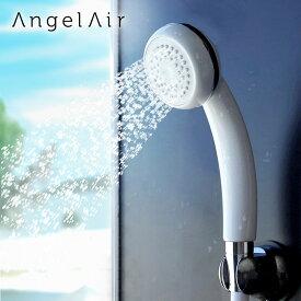 シャワーヘッド マイクロ バブル エンジェルエアー | マイクロナノバブル 節水 お風呂グッズ バス用品 シャワー マイクロバブル ナノバブル 水圧 ヘッド マイクロバブルシャワーヘッド マイクロナノバブルシャワーヘッド ナノバブルシャワーヘッド お風呂 バブルシャワー
