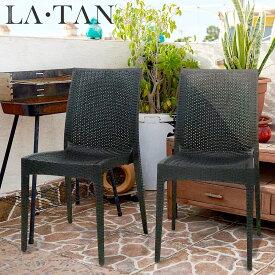 ガーデンチェアひじなし2脚セット LA・TAN | 屋外 ベランダ ガーデン セット 庭 チェア 椅子 ラタンチェア 屋外家具 イス スタッキング ガーデンチェアー チェアー いす リゾートチェア バルコニー テラス ガーデンチェア おしゃれ ラタン ガーデニング ガーデンファニチャー