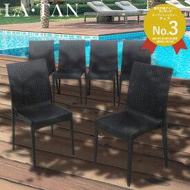 ガーデンチェア ひじなし 6脚セット LA・TAN | ベランダ 庭 屋外 ガーデン セット チェア バルコニー 椅子 チェアー いす イス ラタンチェア スタッキング ガーデンチェアー ガーデンファニチャー おしゃれ 屋外家具 リゾートチェア ラタン ガーデニング テラス ラタン調