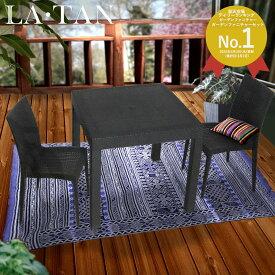 ガーデンテーブル 80×80cm・チェア2脚セット LA・TAN | 庭 屋外 ガーデンチェア テーブル ガーデン 雨ざらし セット 2人 チェア ガーデンテーブルセット 椅子 チェアー テーブルセット ガーデンセット ガーデンファニチャー ラタンチェア おしゃれ ラタン テラス バルコニー