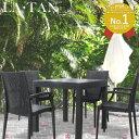 ガーデンテーブル80×80cm・チェア4脚セット LA・TAN|ガーデンテーブル セット ラタン ガーデンチェア ガーデンセット…