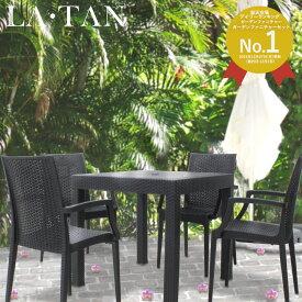ガーデンテーブル80×80cm・チェア4脚セット LA・TAN| ベランダ 屋外 プラスチック ガーデンチェア テーブル 庭 ガーデン セット テーブルセット バルコニー チェア 椅子 ガーデンテーブル テラス ガーデンテーブルセット イス 雨ざらし ガーデンセット 外 外用テーブル 4人