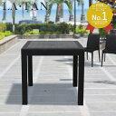 ガーデンテーブル80×80cm LA・TAN | ガーデンテーブル ラタン ラタン調 テーブル ガーデンファニチャー プラスチック…