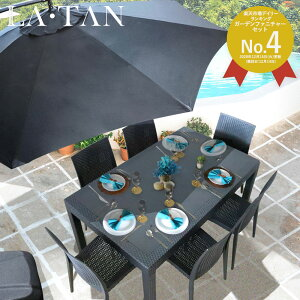 ガーデンテーブル 90×150cm チェア6脚 パラソルセット LA・TAN | おしゃれ ベランダ 屋外 ガーデンチェア ガーデン テーブル セット ガーデンテーブルセット ラタン バルコニー 6人 テーブルセッ