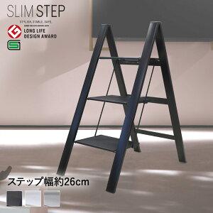 スリムステップ 3段 | おしゃれ 折りたたみ スリム 脚立 スツール 踏み台 ステップスツール ホワイト 椅子 ステップ たためる 折りたたみステップ 軽量 アルミ アルミ脚立 折りたたみ脚立 三