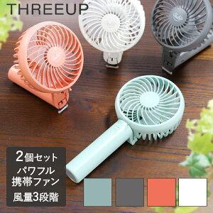 パワフル ハンディファン 2個セット | 送風機 換気 扇風機 ポータブル扇風機 USB ミニ 充電式 小型 卓上 ファン 携帯扇風機 熱中症対策 夏 手持ち ハンディーファン ポータブル 充電 ハンディ