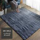 ラグ 185×185 cm デニム | キャンプ アウトドア おしゃれ マット フロアマット かわいい じゅうたん インド綿 絨毯 …