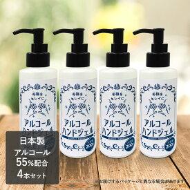 アルコールハンドジェルRD 4本   アルコール消毒 手指 日本製 ハンドジェル 手洗い ウィルス対策グッズ 手指消毒 感染症予防 除菌 抗菌 衛星用品 ウイルス ウイルス対策 ウィルス 衛生 清潔 除菌ジェル 対策 予防 速乾