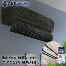 エアコン用除菌剤AirDoctorエアコンルーバーセット_サムネイル