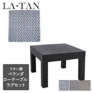 ベランダ テーブル ラグ セット 58×58cm | ローテーブル ガーデンテーブル テーブルセット おしゃれ マット ガーデン バルコニー ベランピング ラタン調 黒 ブラック 庭 ウッドデッキ テラス