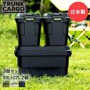リス トランクカーゴ 収納BOX 3個セット 50L 20L 20L | 収納ケース コンテナボックス RISU おしゃれ 座れる 頑丈 アウ…