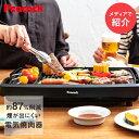 ピーコック 新型 電気焼肉器 家庭用 WY-D120 | Peacock 焼肉プレート 電気 グリルプレート 家 自宅 焼肉 プレート 焼…