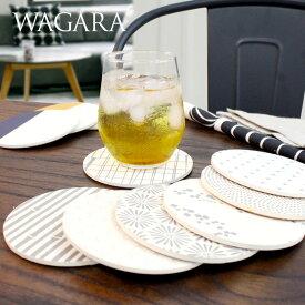 美濃焼 コースター とうき(陶器)xけいそうど(珪藻土) わがら(WAGARA) 2枚組 | おしゃれ キッチンマット 日本製 トレイ かわいい コルク キッチン雑貨 テーブルマット トレー 可愛い 和柄 グラススタンド ギフト テーブルウェア 吸水 吸水コースター カップ ソーサー グラス
