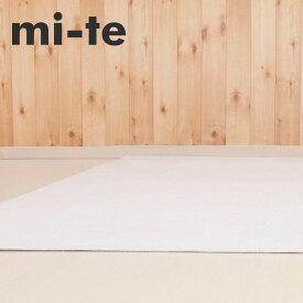 日本製 折りたたみ カーペット ミーテ 4.5帖 ホットカーペット 対応 | カーペット 4.5畳 ラグ マット カット ホットカーペット対応 カットカーペット ラグマット 子供部屋 じゅうたん 絨毯 おしゃれ かわいい 日本製 リビングマット リビング フローリング