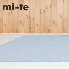 日本製 折りたたみ カーペット ミーテ 6帖 ホットカーペット 対応 | カーペット 6畳 ラグ マット カット ホットカーペット対応 カットカーペット ラグマット 子供部屋 じゅうたん 絨毯 おしゃれ かわいい 日本製 リビングマット リビング フローリング