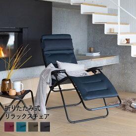 フランス Lafuma ( ラフマ ) リラックスチェア Futura | チェア リクライニングチェア おしゃれ 折りたたみ パーソナルチェア リラックス チェアー 椅子 いす イス リクライニング 折りたたみチェア 折りたたみ椅子 インテリア おしゃれな椅子