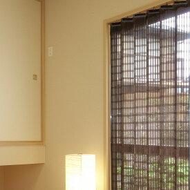 モダン 竹すだれカーテン 100×175cm | ベランダ 目隠し おしゃれ 日よけ サンシェード 日よけシェード 部屋 仕切り 窓 間仕切り カーテン シェード オーニング 日除け 簾 スクリーン アジアン バンブーカーテン シェードカーテン 和風 和室 室内 室内用