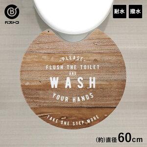 さらっと拭ける! トイレマット ラウンド 直径60cm 耐水 はっ水 ナチュラル | 拭ける トイレ マット 円形 撥水 防水 木目 おしゃれ 水に強い 洗濯不要 お手入れ簡単 クッションフロアマット 拭