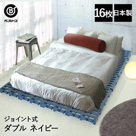 【ベストコ】 パレット ベッド 16枚セット ネイビー ダブル サイズ | すのこベッド すのこ ベッドフレーム ローベッド ジョイント プラスチック 軽量 簡易ベッド ソファー 湿気 カビ DIY おしゃれ シンプル すのこベット スノコベッド スノコベット スノコ ダブルベッド