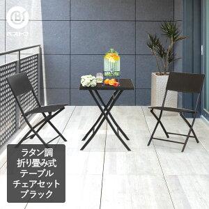 インテリア ラタン調テーブル チェア 3点セット ブラック | ガーデンファニチャー ガーデンテーブル ラタン調 折りたたみ 58cm×58cm ベランダテーブル 屋外家具 バルコニー アウトドア おしゃ