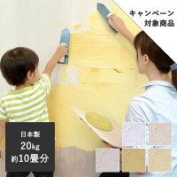 日本製練り済み漆喰20kg約10畳分_サムネイル
