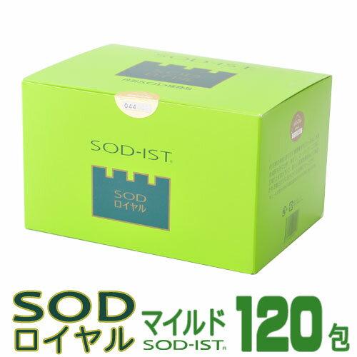 丹羽SOD様食品 SODロイヤル マイルドタイプ 120包 1箱【全国送料無料】【代引き手数料無料】【ポイント10倍】