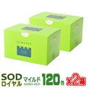 丹羽SOD様食品 SODロイヤル マイルドタイプ 120包 2箱セット【全国送料無料】【代引き手数料無料】【ポイント10倍】