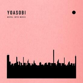 【新品・当日発送】YOASOBI THE BOOK 完全生産限定盤/CD/XSCL-50 (CD+付属品)(特典なし) アルバム ヨアソビ ザブック  国内送料無料