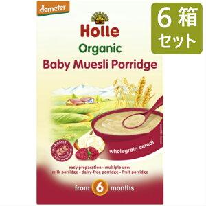 [250g 6箱セット・6カ月頃から] ホレ オーガニックベビーミューズリー ポリッジ(Holle Organic Baby Muesli Porridge) 乳児用 ベビーミューズリーポリッジ