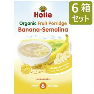 [250g 6箱セット・6カ月頃から] ホレ オーガニックフルーツ ポリッジ(Holle Organic Baby Fruit Porridge Banana Semolina) 乳児用 有機原料使用(オーガニックバナナ&セモリナポリッジ)