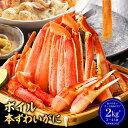 【20倍確定&二千円クーポン】送料無料 本 ズワイガニ ボイル ずわいがに ハーフポーション [2kg : 3-4人前 ] 蟹 かに…