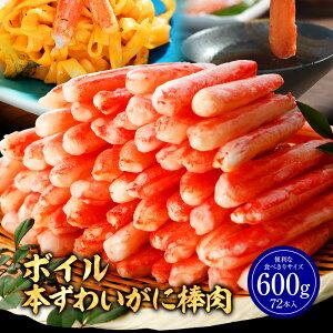 ずわいがに 棒肉 本ズワイガニ [ 1袋 / 300g36本入り : 2パック ] 蟹 かに カニ カニしゃぶ カニ鍋 むき身 ボイル ずわい蟹 かにしゃぶ しゃぶしゃぶ かに鍋 ボイルズワイ ボイルズワイガニ 在庫