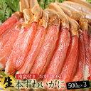クーポン利用で13900円OFF 年末配送受付中 生本ずわいがに ずわいがに 棒肉ポーション 1.5kg(解凍前) : 3-4人前 蟹 …