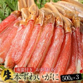 生本ずわいがに ずわいがに 棒肉ポーション 1.5kg(解凍前) : 3-4人前 蟹 かに カニ カニしゃぶ カニ鍋 かにしゃぶ かに鍋 ズワイ蟹 ずわい蟹