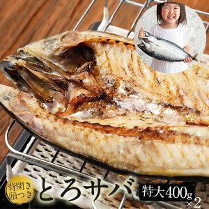 塩サバ背開き頭付き塩サバ開き [2枚 / 800g] サバ さば 鯖 海産物 海鮮 食べ物焼くだけ、使いやすい当店人気の美味しいさばの開き塩サバ 鯖の開き サバの開き 特大サイズ 特大