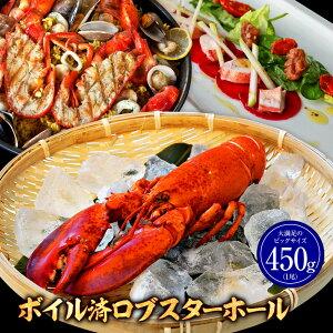 【複数購入でお得なクーポン配布中】 ロブスター オマール海老 ボイル済 450g 海老 エビ 海産物 海鮮 食べ物ご家庭用 ギフト洋食以外にも和食中華等幅広く使える食材です特大 ボイル 冷凍