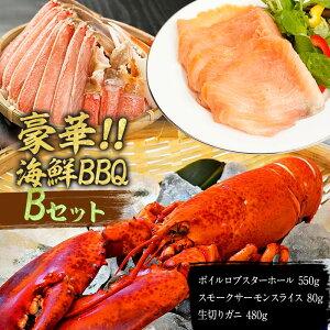 豪華!海鮮bbq Bセット 当店人気の海鮮詰め合わせ!ボイルロブスター550g, スモークサーモン80g, 生切がに480g 送料無料 セット 母の日 バーベキュー 食品 お取り寄せ 食材 セット 焼肉 焼き肉 bb